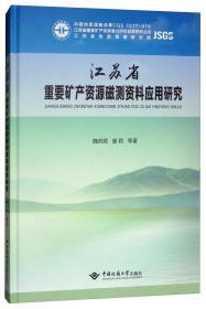 江苏省重要矿产资源磁测资料应用研究