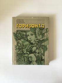 ГОРИЗОНТ-2 地平线 2 俄文原版