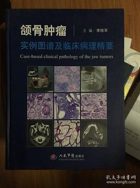 颌骨肿瘤实例图谱及临床病理精要