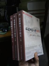 福建师范大学校史(上中下)全三册 2007年一版一印5000册  未阅美品 自然旧