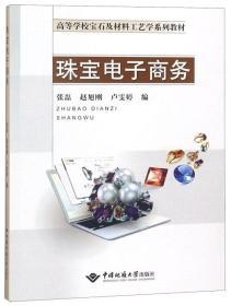 珠宝电子商务/高等学校宝石及材料工艺学系列教材