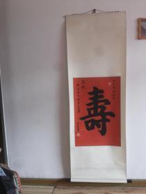 立轴书法一幅【寿】156*53厘米整体尺寸,带落款张淳厚书(恭祝岳父大人健康长寿)丙戌年中秋节