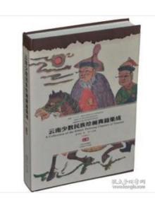 云南少数民族绘画典籍集成(上)w