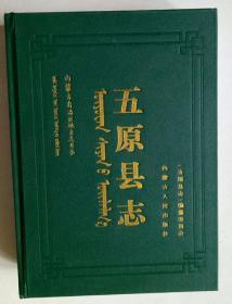 五原县志  内蒙古自治区地方志丛书  精装