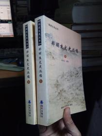 福建文史丛书:郑丽生文史丛稿(上下册全) 2009年一版一印1000册  近全品