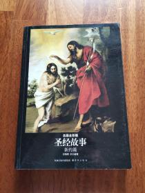 圣经故事: (新约篇 +旧约篇 )名画全彩版