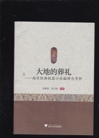 大地的葬礼——南非经典短篇小说翻译与赏析