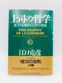 上司の哲学―部下に信頼される20の要谛 - 日文原版《老板的理念 - 下属信任的20个要点》