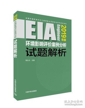环境影响评价案例分析试题解析:2019年版