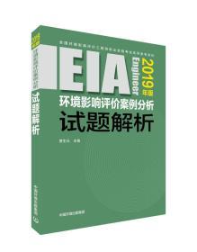环境影响评价案例分析试题解析(2019年版)