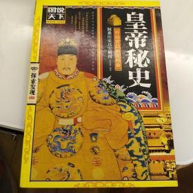 图说天下·探索发现系列:皇帝秘史