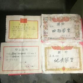 张北县单晶人民公社,安会同学,六十年代毕业证书,奖状,守生守则,7件