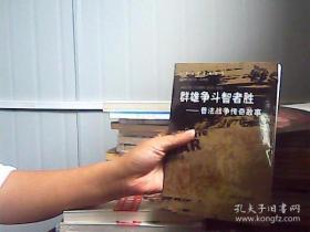 群雄争斗智者胜:普法战争传奇故事——中外战争传奇丛书