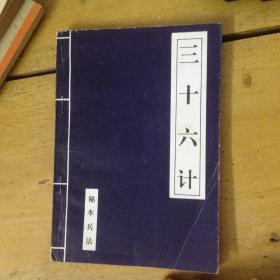 三十六计(秘本兵法)