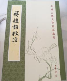 蒋捷词校注
