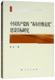 """中国共产党的""""布尔什维克化""""建设目标研究"""
