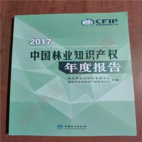 2017中国林业知识产权年度报告9787503894992