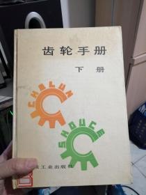 齿轮手册 (下册)馆藏书