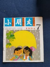 小朋友 1994 7
