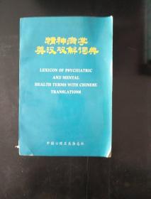 精神病学英汉双解词典