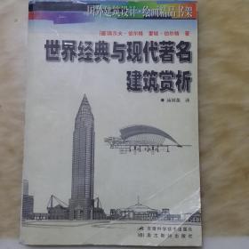 国外建筑设计绘画精品书架:世界经典与现代著名建筑赏析(大16开)