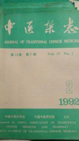 中医杂志(1992年第33卷)1,2,3,4,7共5本
