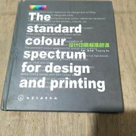 设计印刷标准色谱