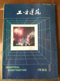 工业建筑(1990-1、4、8、10,共4册)