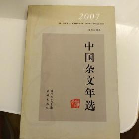 2007中国杂文年选