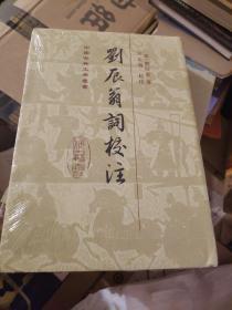 刘辰翁词校注