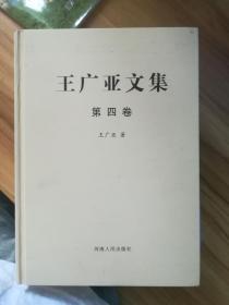 王广亚文集 第四卷