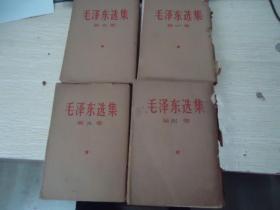毛泽东选集(1-4卷)【 繁体竖排】【有当时的包书皮】