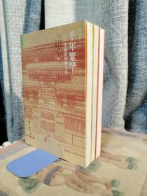 千年繁华: 京都的街巷人生 , 喜乐京, 京都思路(三册全)
