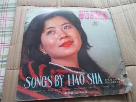 大黑胶唱片:廖莎演唱的歌