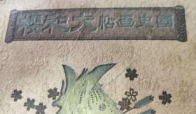 国史画帖大和樱 昭和11年