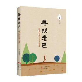 寻找老巴——薛永钧中短篇小说选