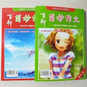 中国北方优秀期刊 百柳简妙作文2012年中学版合订本全年两本合售:1-6期.7-12期.