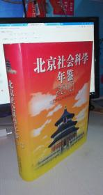 北京社会科学年鉴2010(附光盘)