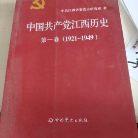 中国共产党江西历史