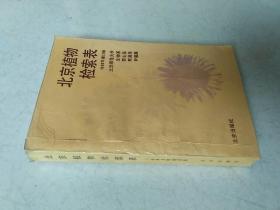 北京植物检索表 1992年增订版 。、