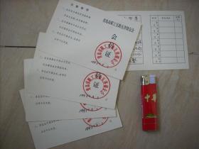 青岛市职工互助互济储金会--5张