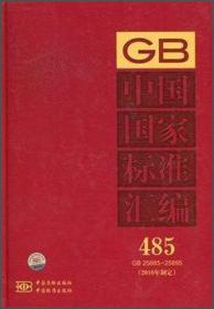 中国国家标准汇编 485 GB 25885~25895(2010年制定)