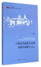 上海高校智库:上海公共政策与治理决策咨询报告(2014)