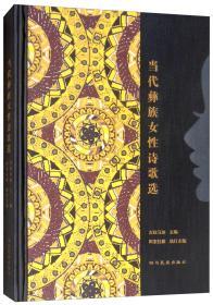 当代彝族女性诗歌选