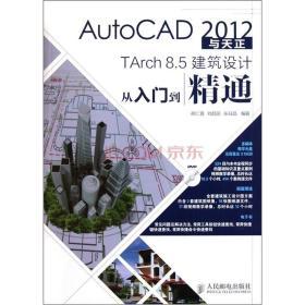 正版二手正版AutoCAD2012与天正TArch8.5建筑设计从入门到精通人民邮电出有笔记