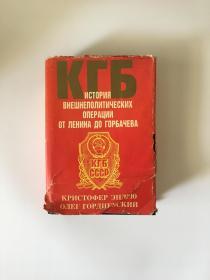 КГБ 俄文原版  KGB : The Inside Story of Its Foreign Operations from Lenin to Gorbachev 克格勃:从列宁到戈尔巴乔夫的外交行动的内幕