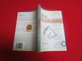 藏族传统法律文化研究