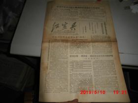 云南文革小报:红宣兵第21.22期合并  (8版)1967-7-15