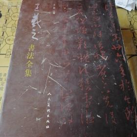 中国古代书法名家集.王羲之书法全集