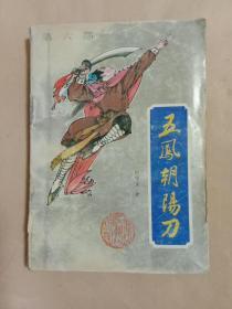 五凤朝阳刀(第六部)